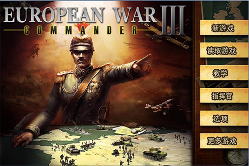 欧陆战争3截图1