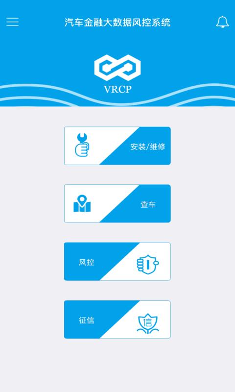 VRCP车辆金融风控APP截图