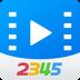 2345影视大全安卓版