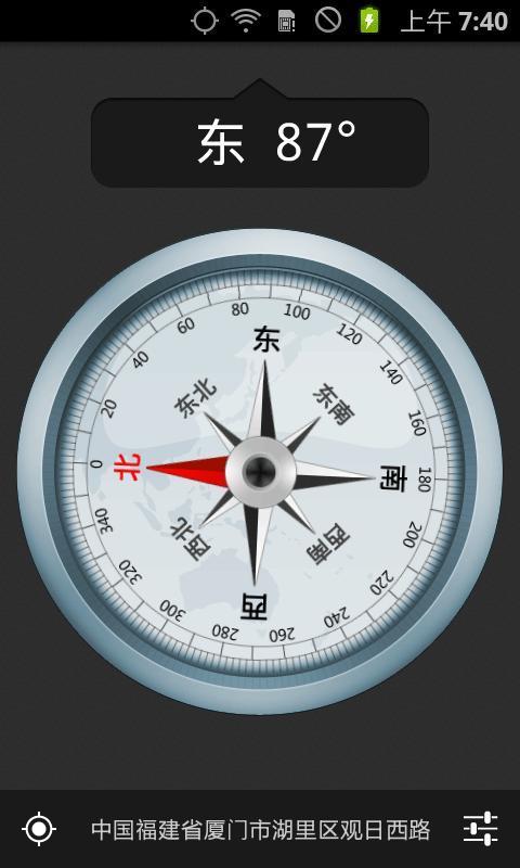 终极指南针截图2