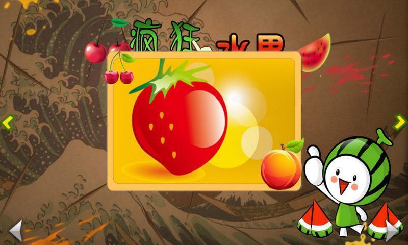 疯狂切水果截图2
