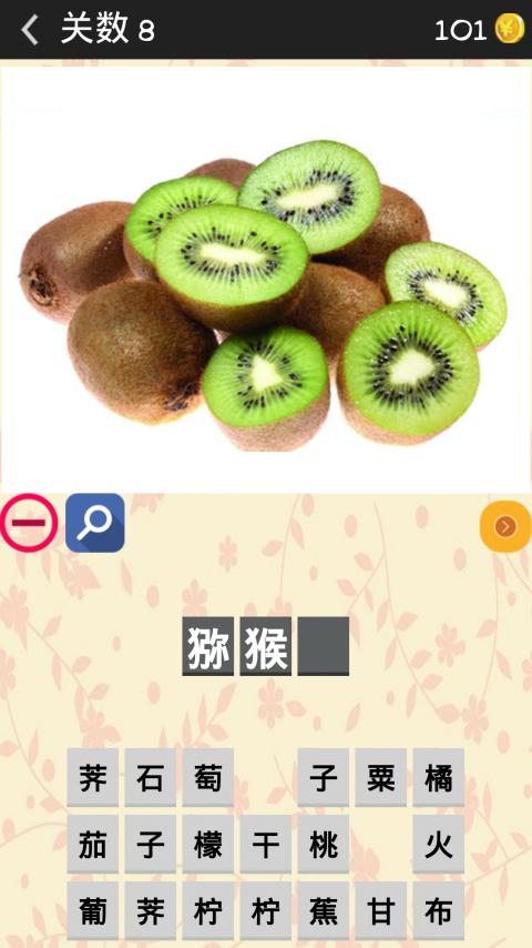 猜水果单机游戏