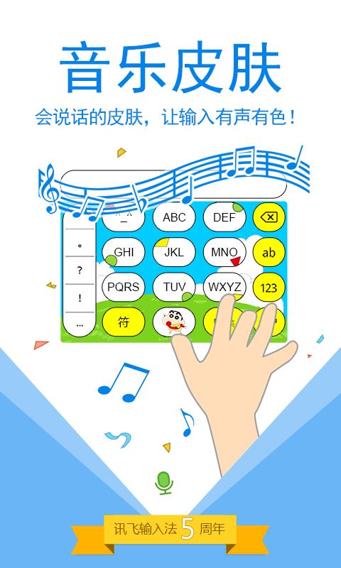 讯飞语音输入法截图1