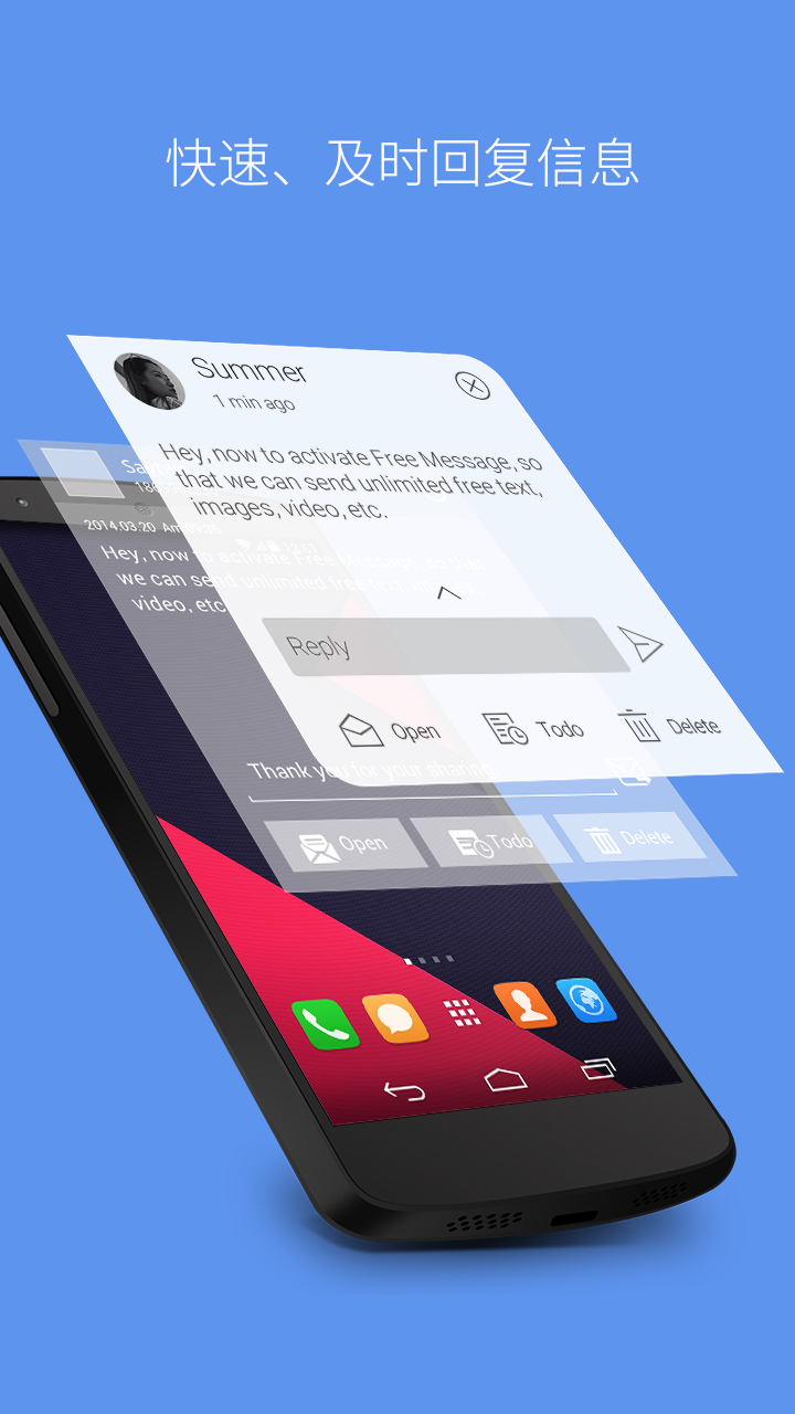 GO短信加强版截图3