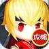天下HD攻略-1006 1.6安卓游戏下载