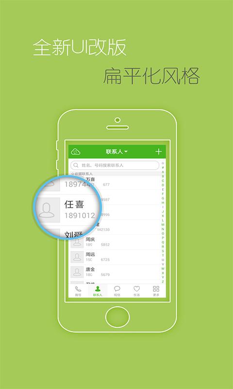 中国电信号簿助手截图3
