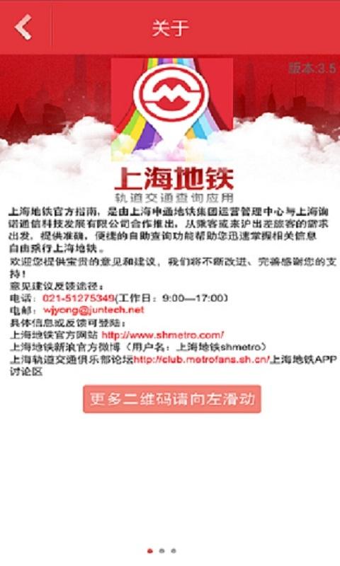 上海地铁官方指南截图5