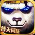 太极熊猫-普天同庆电脑版