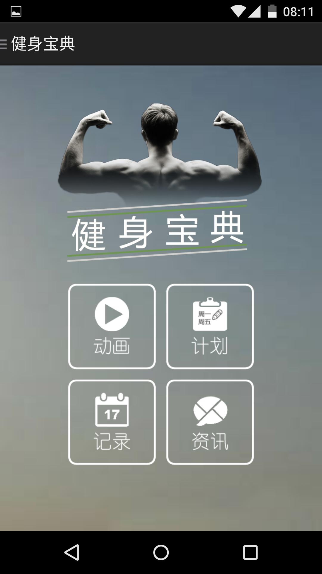 健身宝典截图1