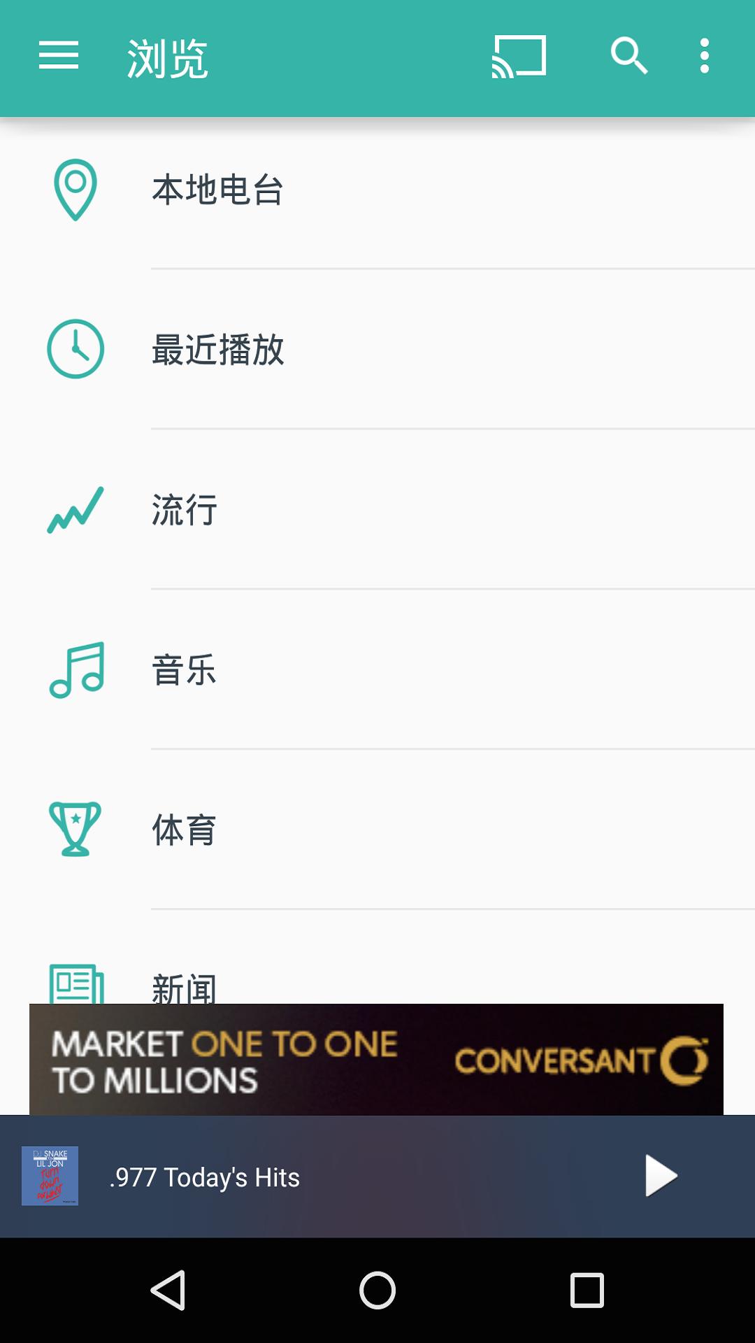 TuneIn全球最全的电台应用截图2