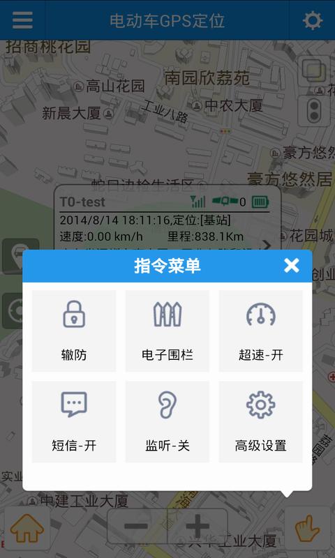 电动车GPS定位截图3