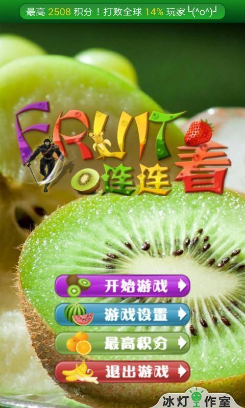 水果连连看截图1