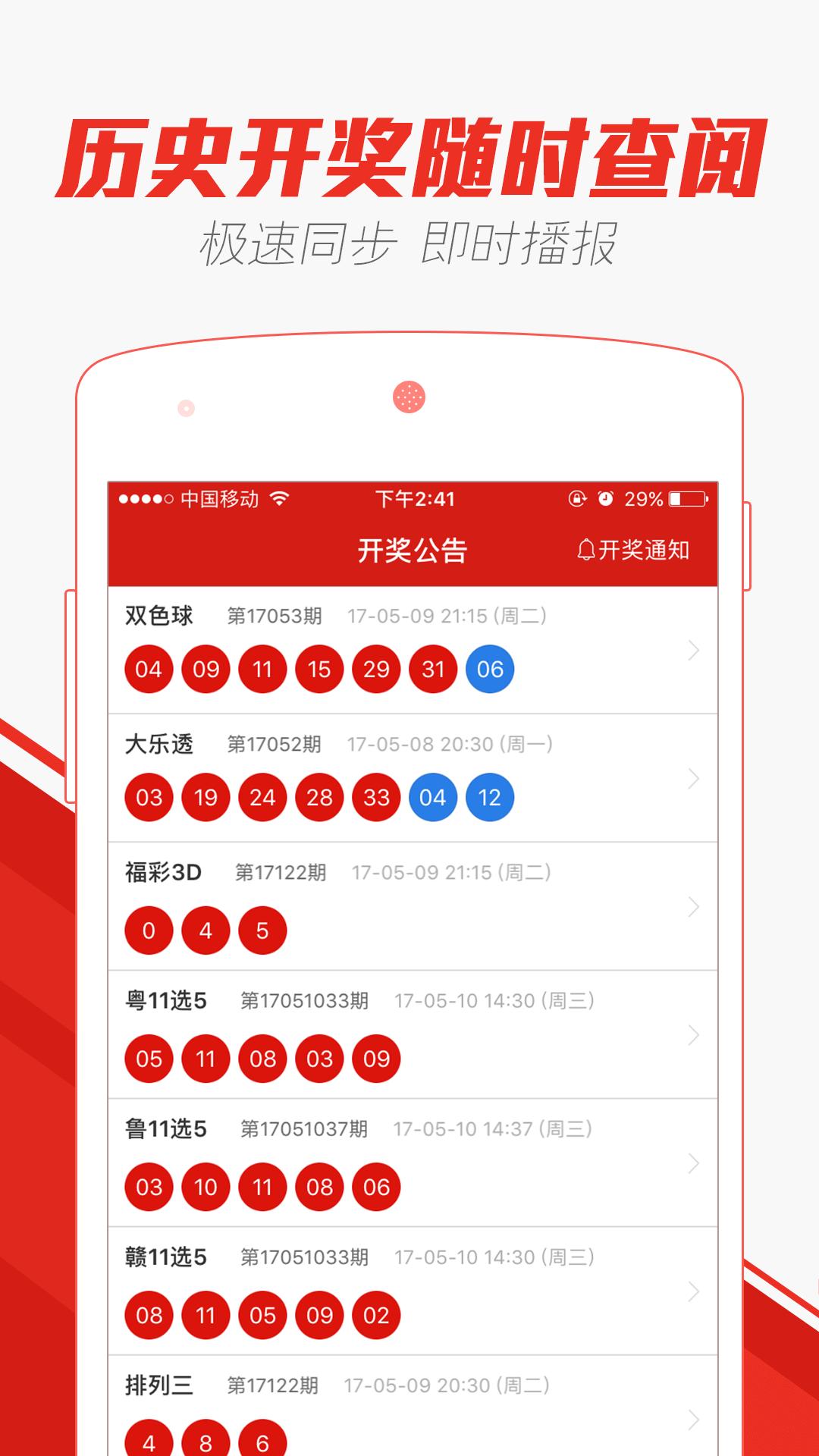 天天彩票最新版下载|v1.7.50官方安卓2020版