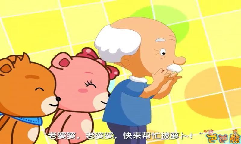巴巴熊儿歌故事动画截图2