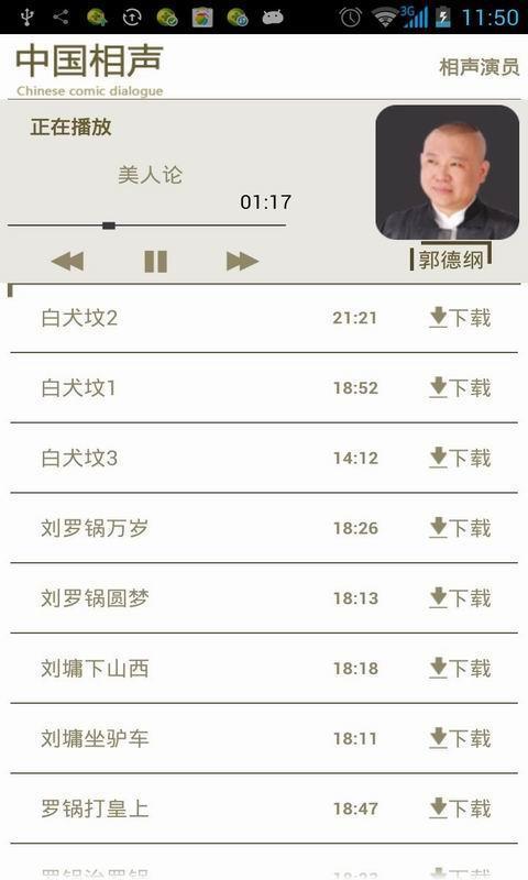 中国相声app