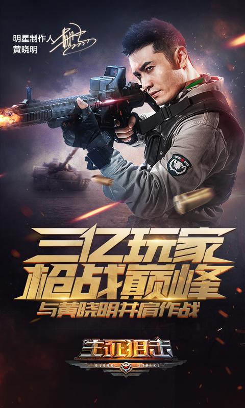 生死狙击-公平竞技枪战巅峰安卓版高清截图
