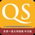 QS大学指南