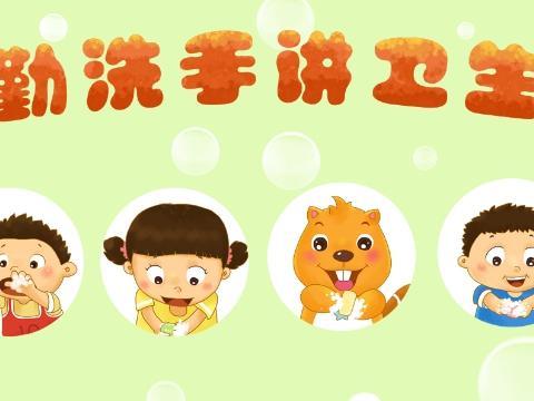 洗手步骤 幼儿园卡通图,幼儿园 洗手步骤卡通 图 幼儿正