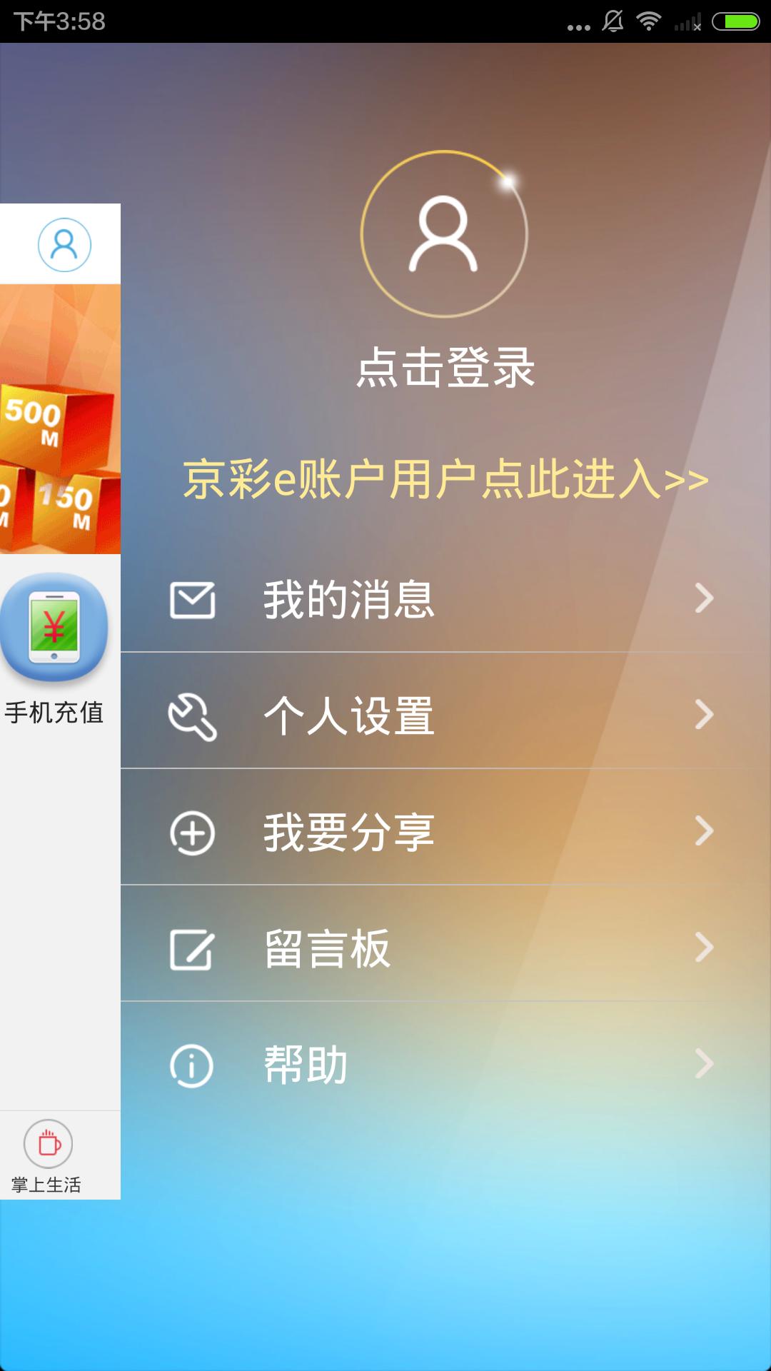 北京银行截图2