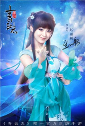 赵丽颖独家签名照火爆放送  除了顶级阵容的代言天团外,《青云志》图片