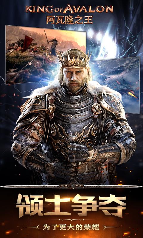 阿瓦隆之王APP截图