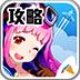 全民飞机大战 魔方攻略助手 1.0安卓游戏下载