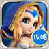 刀塔传奇攻略-1006 1.6安卓游戏下载