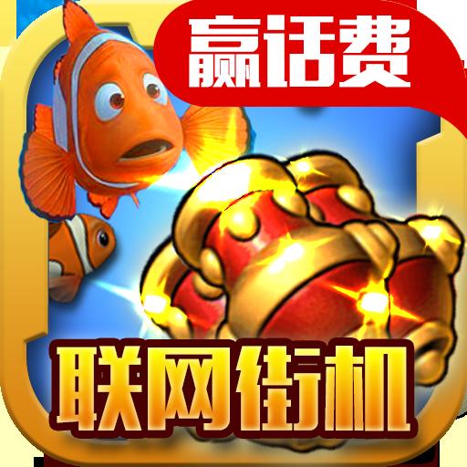 开心捕鱼-千炮街机电玩版