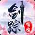 剑踪情缘-梦幻仙侠手游