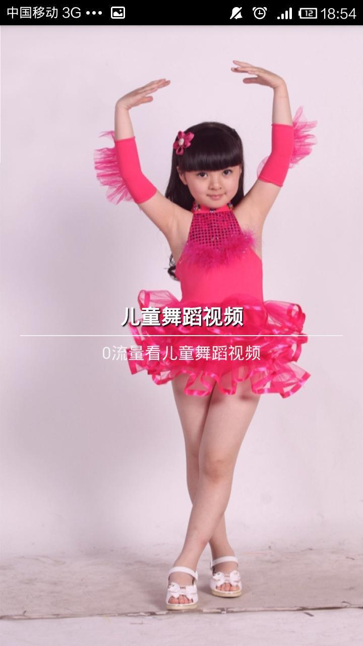 儿童舞蹈视频_360手机助手 竖