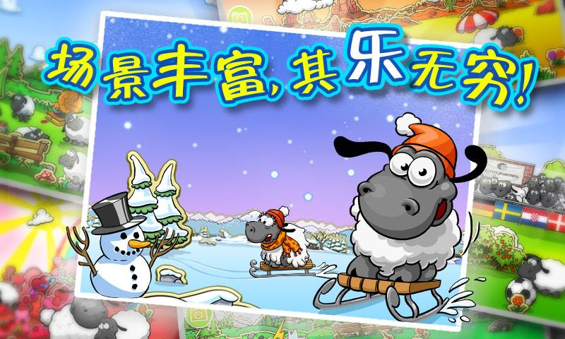 云和绵羊的故事季节版截图2