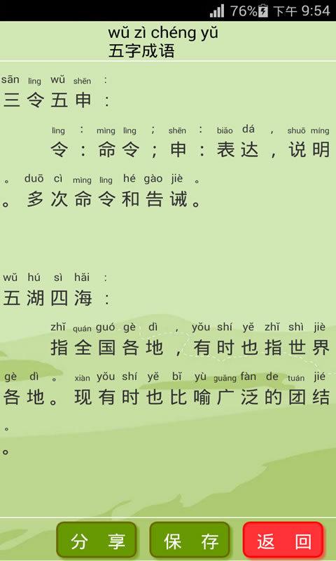 该游戏包含数字成语,动物成语