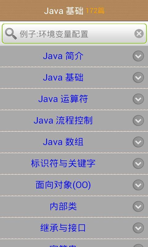 Java学习手册截图3