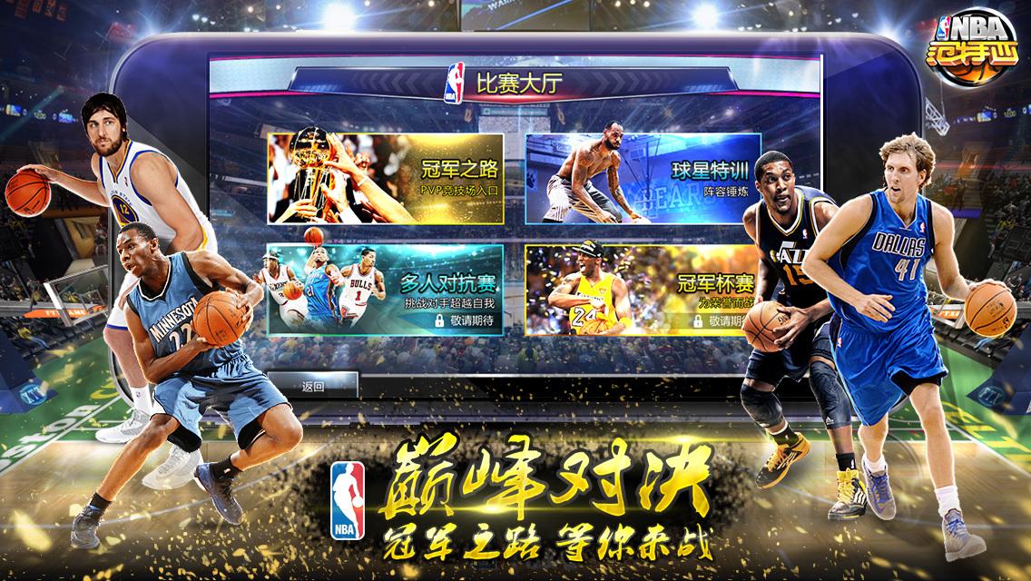 NBA范特西(360版)
