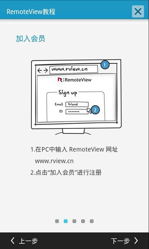 远程控制电脑截图3