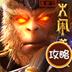 孙悟空大闹天宫攻略 1.6安卓游戏下载