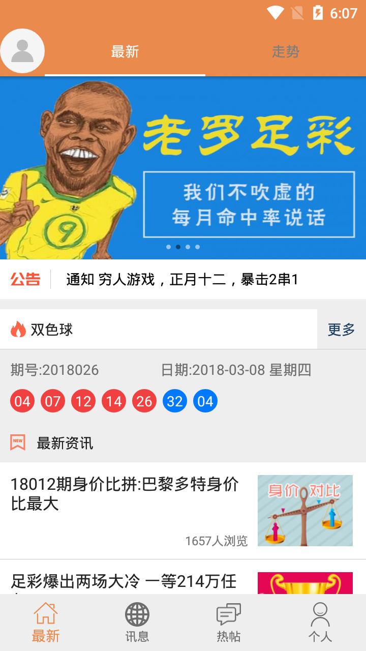 大发快三资讯安卓版下载|v4.8.25官方2020手机