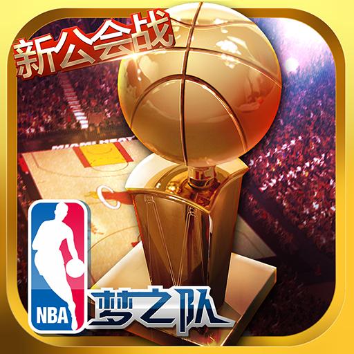 NBA梦之队官方正版