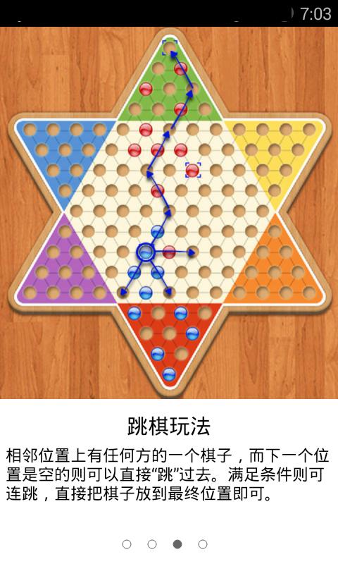 跳棋精灵截图1