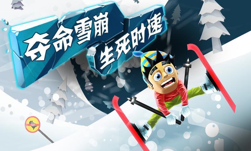 滑雪大冒险APP截图