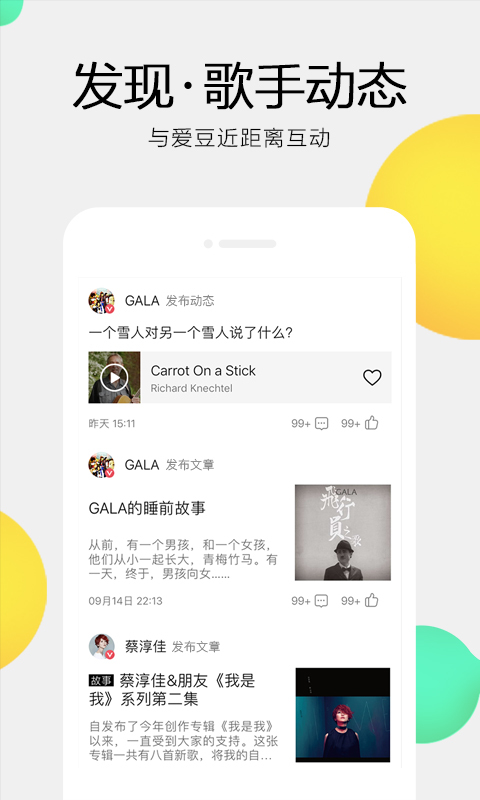 QQ音乐安卓版高清截图
