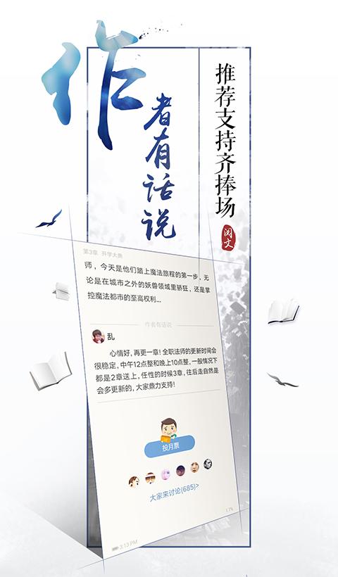 手机QQ阅读截图4