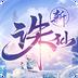 诛仙-情撼九天同心一战