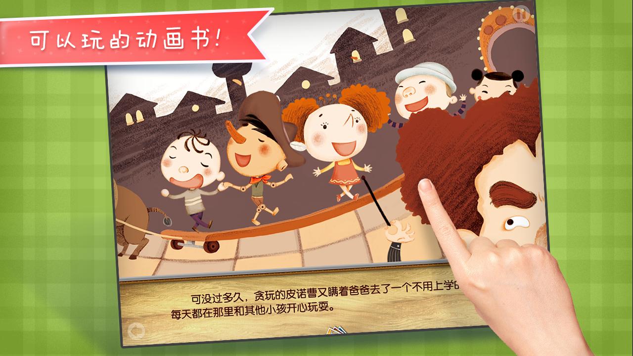 木偶奇遇记app下载_木偶奇遇记官方版安卓版ios版