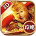 大闹天宫攻略—1006 1.6安卓游戏下载
