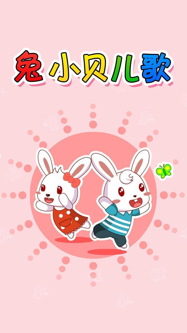 爸爸妈妈们,快来和兔小贝一起