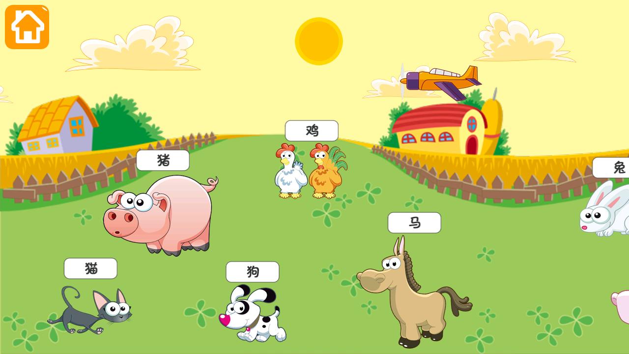 翼风网 手游库 安卓游戏 休闲益智 动物园识动物