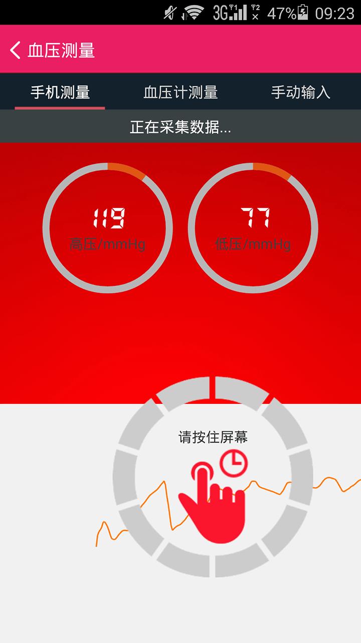 手机测血压视力心率截图2