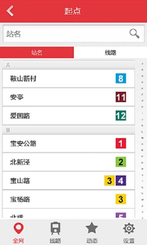 上海地铁官方指南截图3