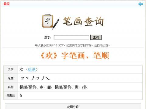 汉字笔画查询_360应用宝库